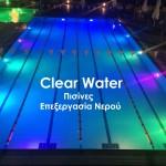 Ολοκλήρωση έργου κολυμβητηρίου με φωτισμό Led