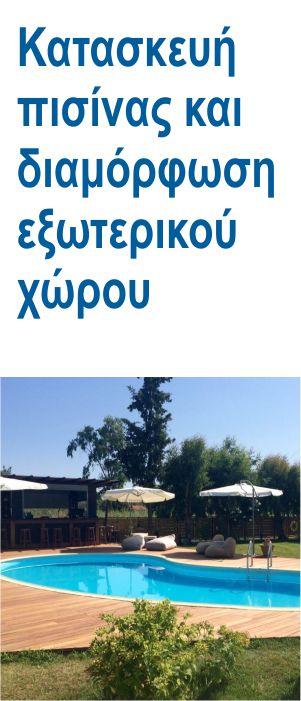 kataskevi-pisisnas-eksoterikou-xorou